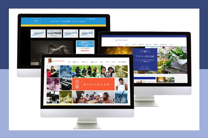 ホームページとメディアプラン